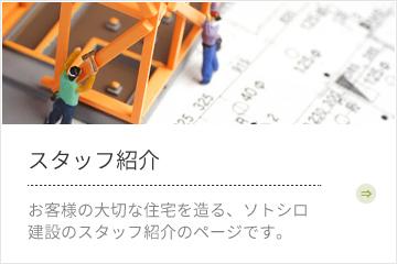 スタッフ紹介-お客様の大切な住宅を造る、外城建設のスタッフ紹介ページです