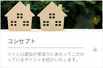 コンセプト-外城建設が家造りにあたってこだわっているポイントを紹介いたします